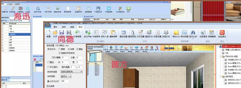 设计拆单开料优化软件